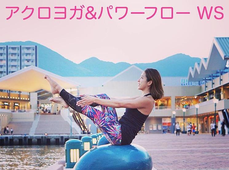 9月2日 西浦莉紗先生によるアクロヨガ&パワーフローWS開催!!!