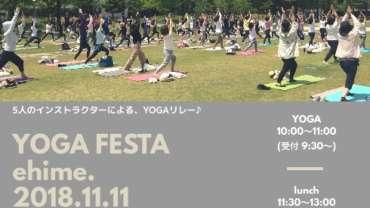 11月11日にYOGA FESTA ehime. が開催されます♪