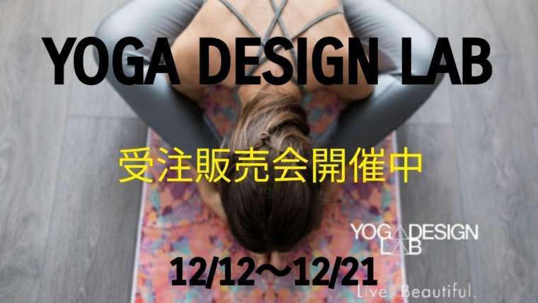 YOGA DESIGN LAB(ヨガデザインラボ)受注販売会のお知らせ