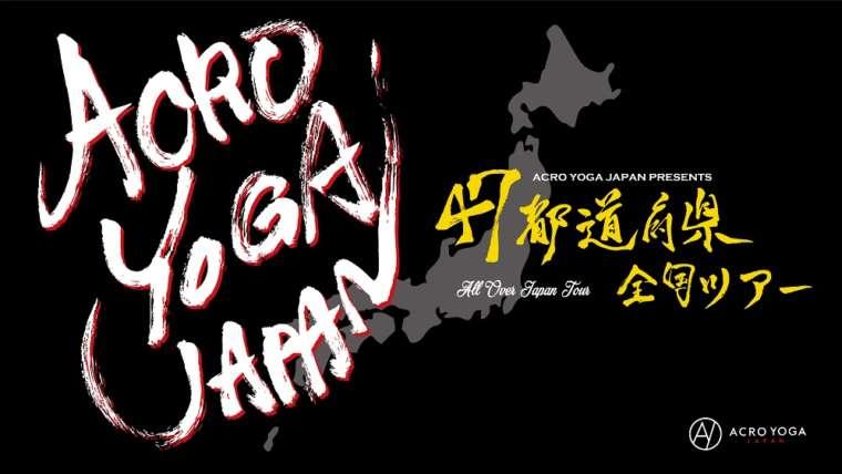 ACRO YOGA JAPAN 47都道府県全国ツアーin愛媛!