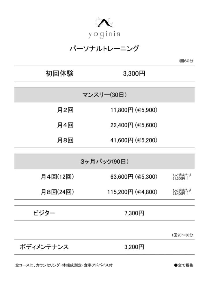 yoginia料金表-PT税抜2020